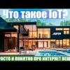 Что такое интернет вещей - про IoT простыми словами
