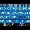 Мир будущего глазами Panasonic